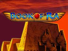 Новые игры и игровые автоматы Book Of Ra от казино